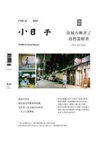 小日子享生活誌 [第54期]:當城市睡著了 我們還醒著