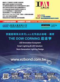 工業材料 [第352期]:LED暨光電構裝 環保金屬產業高防蝕塗料及檢測