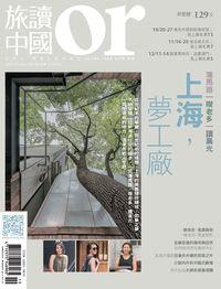 Or旅讀中國 [第56期]:上海,夢工廠