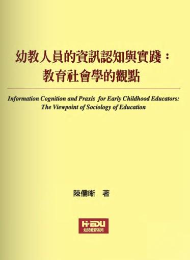 幼教人員的資訊認知與實踐:教育社會學的觀點