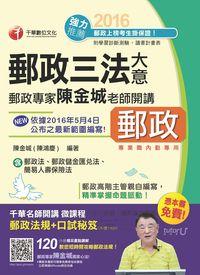 郵政專家陳金城老師開講:郵政三法大意(內勤)