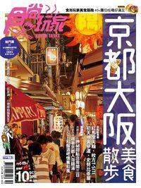 食尚玩家 [第348期]:京都大阪散步美食