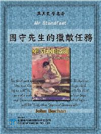 Mr Standfast = 固守先生的獵敵任務