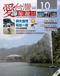 愛台灣旅遊誌 [第113期]:與大自然玩在一起