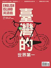 英語島 [ISSUE 35]:臺灣的世界第一