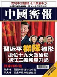 中國密報 [總第49期]:習近平梯隊雛形