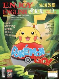 常春藤生活英語雜誌 [第161期] [有聲書]:PoKEMoN GO!