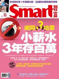 Smart智富月刊 [第218期]:小薪水 避開3地雷 3年存百萬