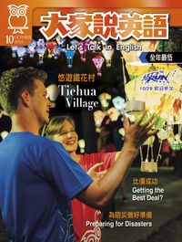 大家說英語 [2016年10月] [有聲書]:Tiehua Village 悠遊鐵花村