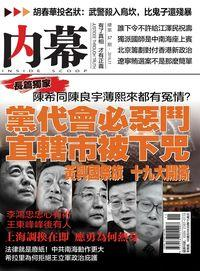 內幕 [總第57期]:黨代會必惡鬥 直轄市被下咒
