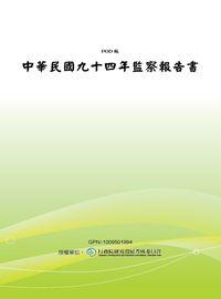 監察報告書. 中華民國九十四年