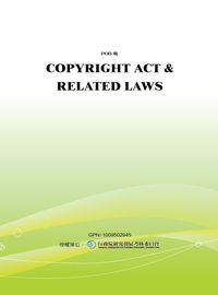 Copyright Act & related laws