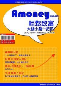 Amoney財經e周刊 2016/10/03 [第201期]:輕鬆致富 大錢小錢一把抓