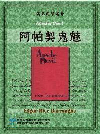 Apache Devil = 阿帕契鬼魅
