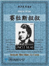 Uncle Silas = 賽拉斯叔叔