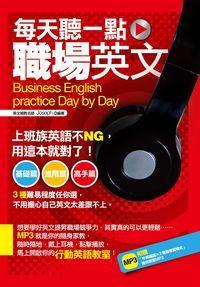 每天聽一點職場英文 [有聲書]:上班族英語不NG, 用這本就對了!3種難易程度任你選, 不怕不好上手
