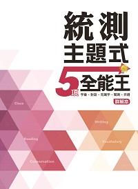 統測:主題式5頂全能王 詳解本