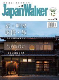 Japan Walker [第14期]:京.町家 風格.旅 親近京都探訪町家之美