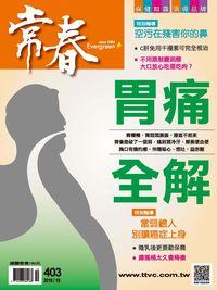 常春月刊 [第403期]:胃痛全解
