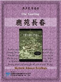 The Yearling = 鹿苑長春