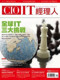 CIO IT經理人 [第64期]:全球IT三大挑戰