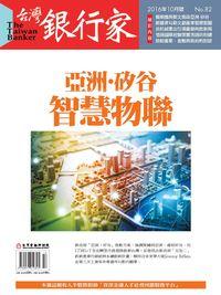 台灣銀行家 [第82期]:亞洲‧矽谷 智慧物聯