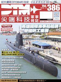 尖端科技軍事雜誌 [第386期]:高雄國際海事船舶展暨國防工業展