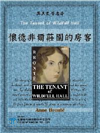 The Tenant of Wildfell Hall = 懷德非爾莊園的房客