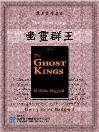 The Ghost Kings = 幽靈群王