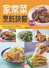 家常菜烹飪訣竅全公開
