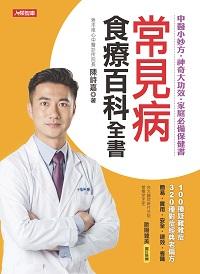 常見病食療百科全書:中醫小妙方‧神奇大功效‧ 家庭必備保健書