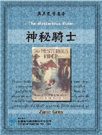 The Mysterious Rider = 神秘騎士