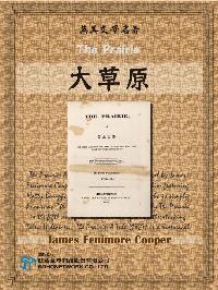 The Prairie = 大草原