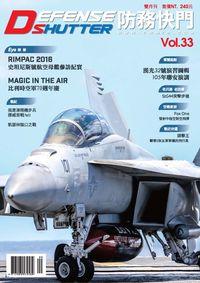防務快門 [第33期]:Rimpac 2016 史坦尼斯號航空母艦參訪實錄