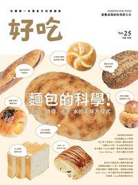 好吃 [第25期]:麵包的科學!