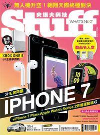 Stuff 史塔夫科技 [第153期]:王者降臨IPHONE 7