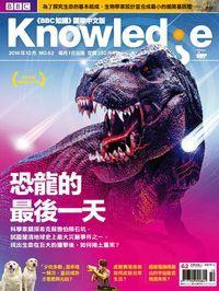 BBC 知識 [第62期]:恐龍的最後一天