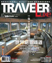 旅人誌 [第137期]:一生一次的華麗遠行 世界絕景鐵道