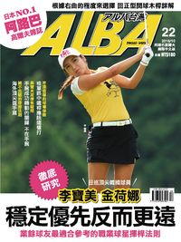 ALBA 阿路巴高爾夫雜誌 [第22期]:徹底研究 李寶美 金荷娜 穩定優先反而更遠
