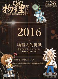 物理雙月刊 [第38卷5期]:2016物理人的挑戰