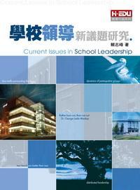學校領導新議題研究
