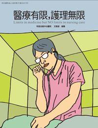 和信醫院病人教育電子書系列. 30, 醫療有限,護理無限