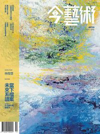 典藏今藝術 [第289期]:當下檔案 未來系譜