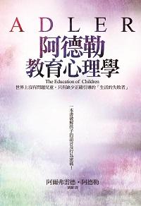 阿德勒教育心理學:世界上沒有問題兒童, 只有缺少正確引導的「生活的失敗者」:一本書破解孩子的語言及行為密碼