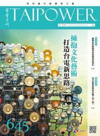 台電月刊 [第645期]:擁抱文化藝術 打造台電新思路