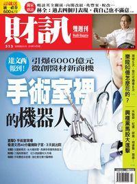 財訊雙週刊 [第513期]:手術室裡的機器人