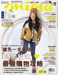 Mina米娜時尚國際中文版(精華版) [第166期]:搶先一步展現 時尚秋味 最強購物攻略