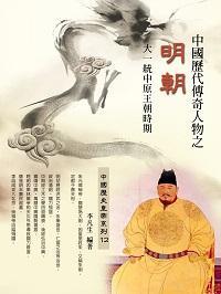 中國歷代傳奇人物之明朝