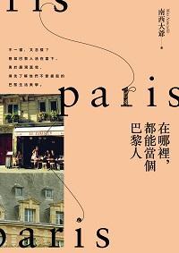 在哪裡, 都能當個巴黎人