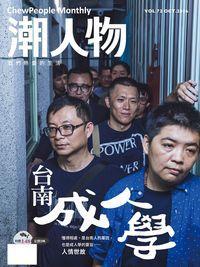 潮人物 [第72期] :台南成人學